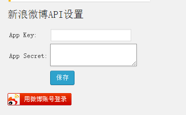 weibo_connect_setting_page